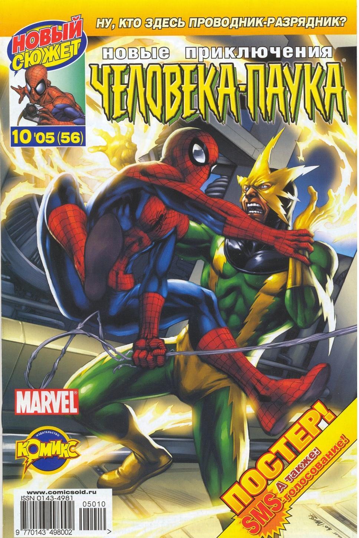 скачать комикс the amazing spider man 1963